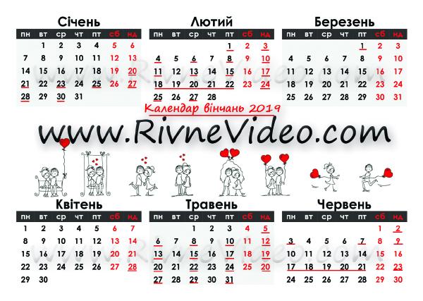Вінчальний календар вінчань 2019