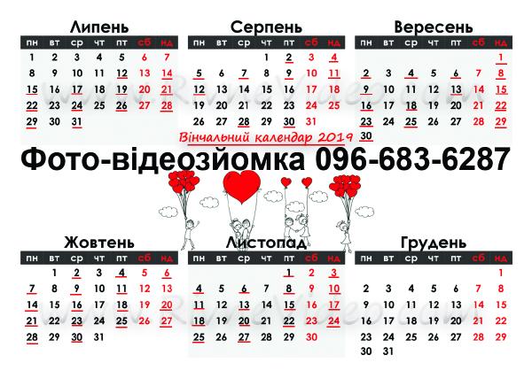 календар вінчань 2019