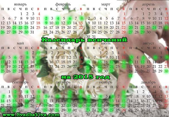 Православный календарь венчаний на 2015 год