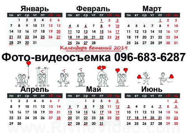 Календарь венчаний  на 2019 год