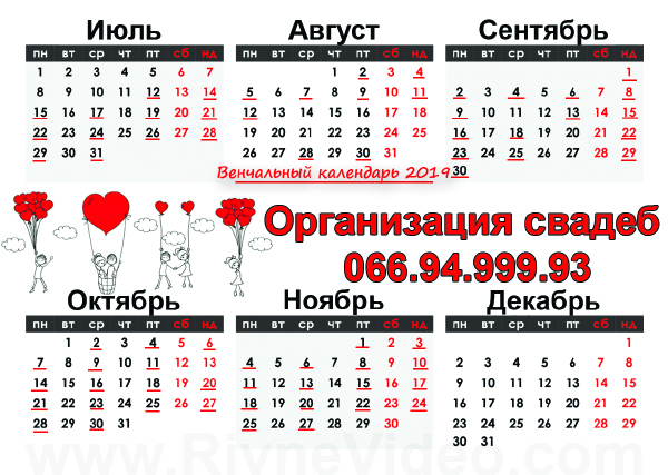 Венчальный календарь на 2019 год